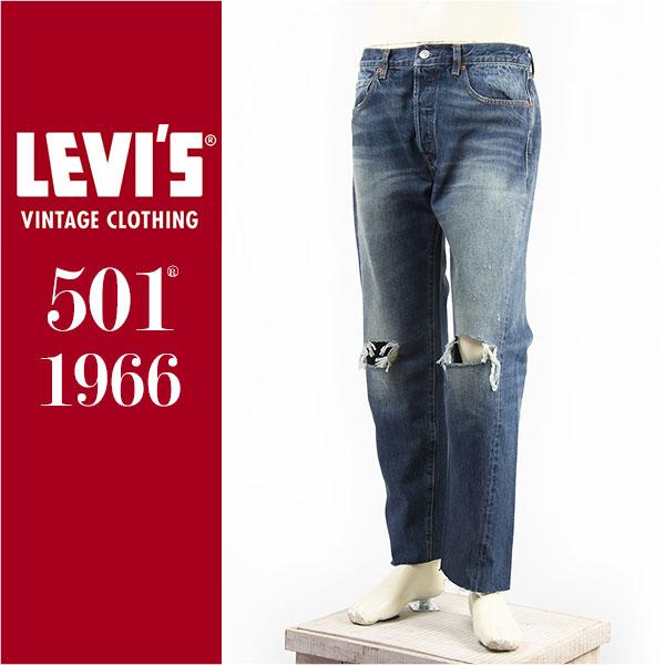 【国内正規品】リーバイス LEVI'S 501XX 1966年モデル セルビッジコーンデニム ユーズド&ダメージ LEVI'S VINTAGE CLOTHING 1966 501 Jeans Lonely Hearts 66501-0130【LVC・復刻版・ジーンズ・送料無料】
