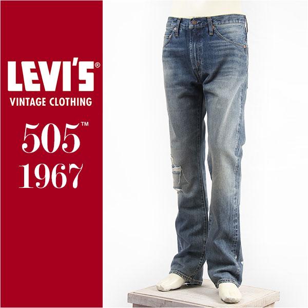 【国内正規品】リーバイス LEVI'S 505 1967年モデル セルビッジデニム ダメージユーズド LEVI'S VINTAGE CLOTHING 1967 505 Jeans Dropout Boogie 67505-0108【LVC・復刻版・送料無料】