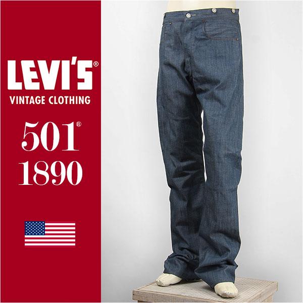【米国製・国内正規品】リーバイス LEVI'S 501XX 1890年モデル セルビッジコーンデニム リジッド LEVI'S VINTAGE CLOTHING 1890 501 Jeans 90501-0009【LVC・復刻版・ジーンズ・送料無料】