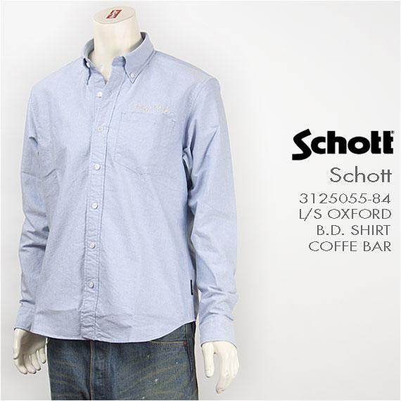 【送料無料】Schott ショット オックスフォード ボタンダウンシャツ SCHOTT OXFORD B.D. SHIRT COFFE BAR 3125055-84 長袖【smtb-tk】