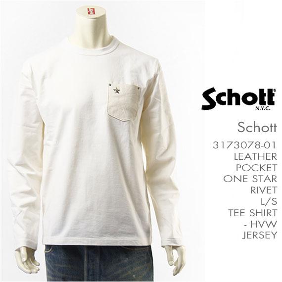 【国内正規品】Schott ショット 長袖 鹿革 ポケットTシャツ ワンスター ヘビー天竺 Schott L/S DEERSKIN LEATHER POCKET T-SHIRT ONE STAR 3173078-01【ポケT・スタッズ・送料無料】