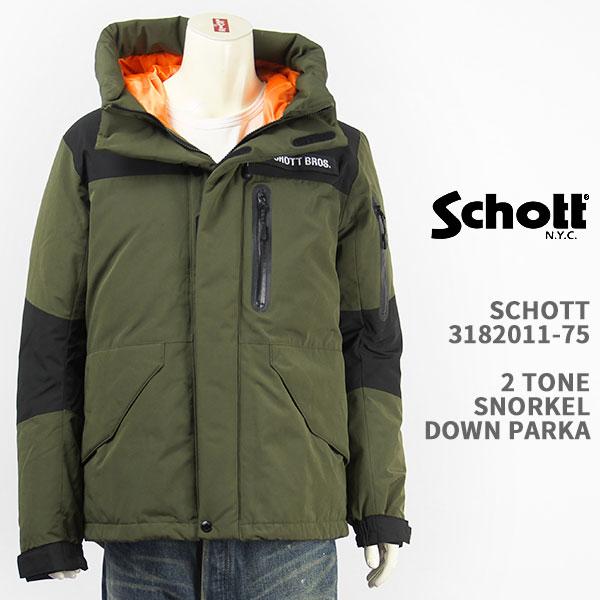 【国内正規品】Schott ショット ツートーン シュノーケル ダウンパーカー ジャケット Schott 2 TONE SNORKEL DOWN PARKA 3182011-75【マウンテン・送料無料】