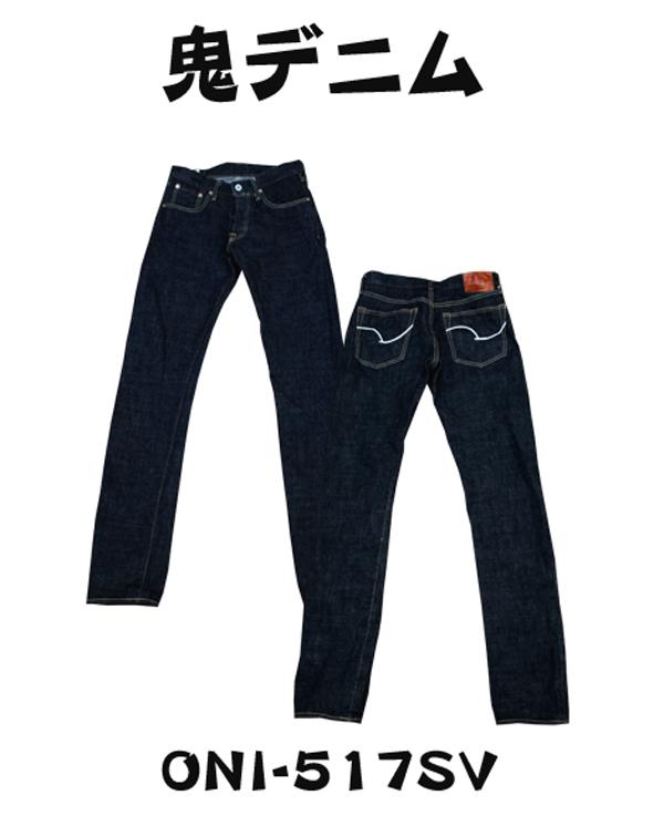 鬼粗斜纹布(ONI粗斜纹布)ONI-517 taitosutoretoserubijji装饰厂商水洗已经的ONI-517SV-13AW牛仔裤人笔直糖果舵粗斜纹布男性