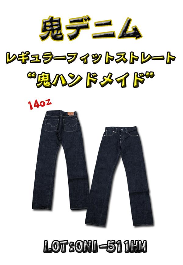 牛仔布恶魔 (ONI 牛仔) ONI-511 HM 手工定期直已经洗 ONI-511 HM-15ss 牛仔裤男直休闲牛仔男人