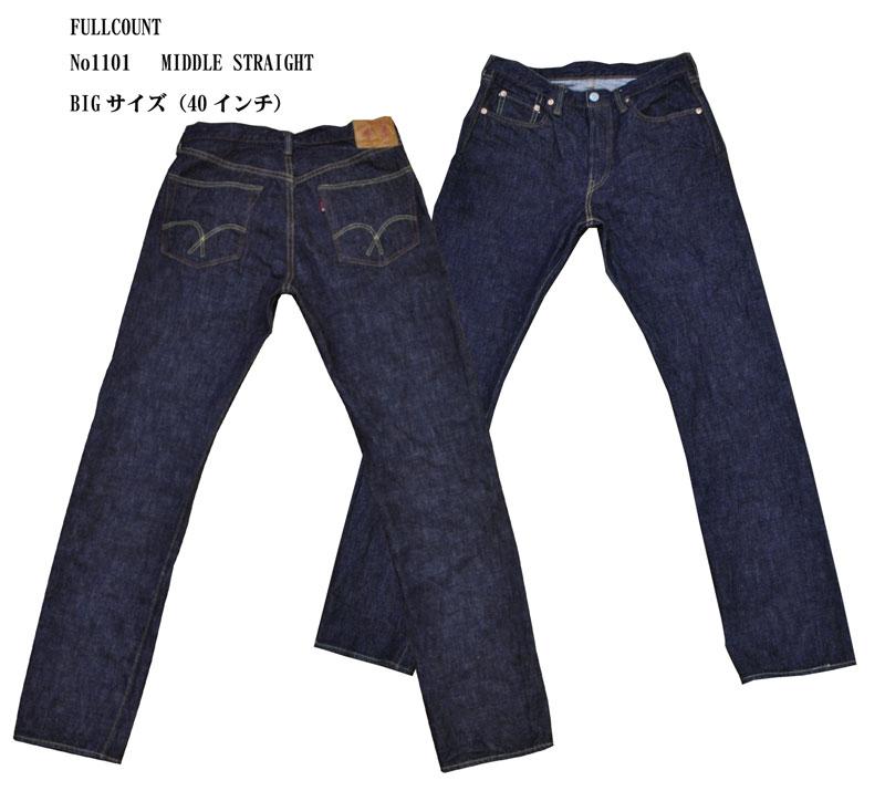 FULLCOUNT(フルカウント)No1101 BIGサイズ(40インチ) 13.7オンスデニムMIDDLE STRAIGHT ワンウォッシュ済みFL-1101-BIGジーンズ メンズ ストレート アメカジ 国産 日本製 男性