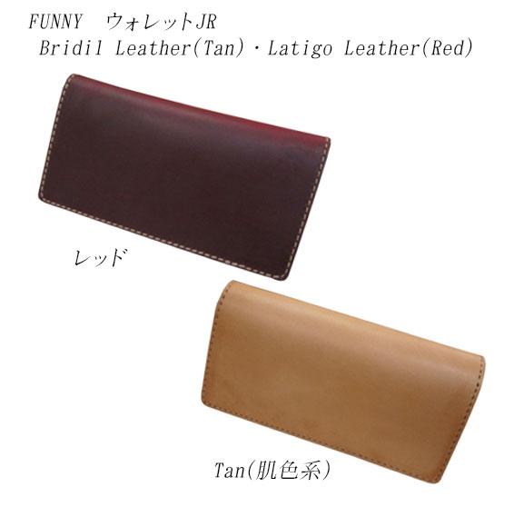 Funny (ファニー)ウォレットJR(ジュニア)Latigo Leather(Red)・Bridil Leather(Tan)プレーン(無地)fn-WJr-pl-BL 財布 ウォレット 本革 革 皮 新品 ファニー