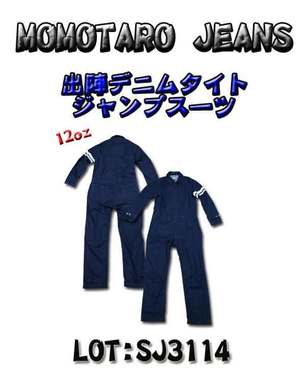 桃太郎ジーンズ 出陣デニムタイトジャンプスーツ 12ozデニム  SJ3114ジーンズ メンズ ストレート アメカジ デニム 男性