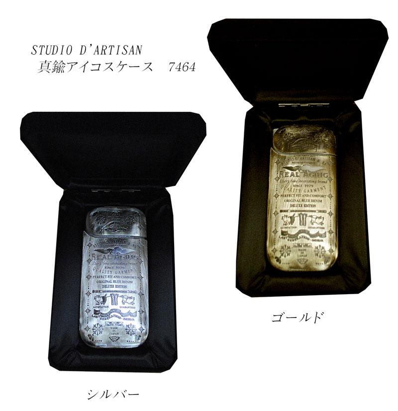 STUDIO D'ARTISAN(ステュディオ・ダルチザン)  真鍮アイコスケース 7464 2018年モデルスタジオ・ダルチザンSD-7464「P」