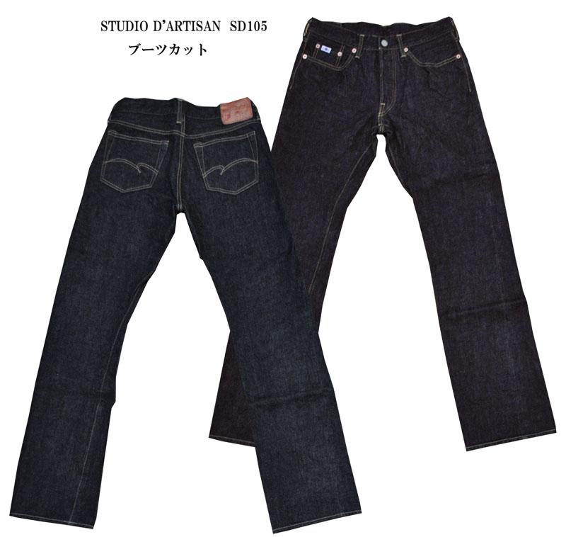 ステュディオ・ダルチザンSD105 ブーツカット当店水洗い済みジーンズ メンズ アメカジ デニム 男性「P」