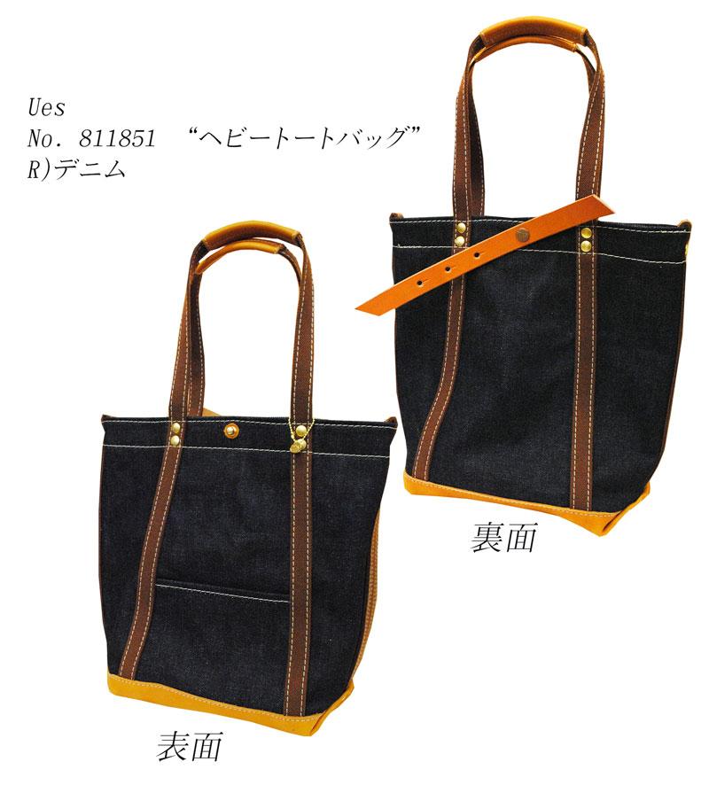 "Ues(ウエス) No. 811851 ""ヘビートートバッグ""デニム×革Ues-811851 「P」"