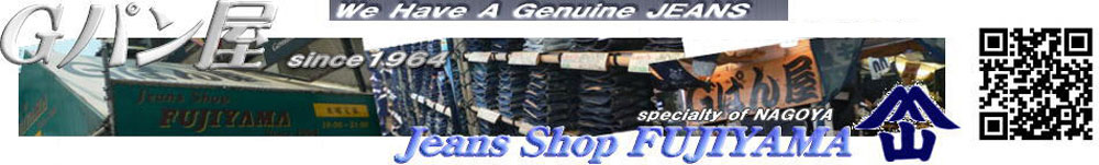 Gパン屋のFUJIYAMA:Jeans Shop FUJIYAMA | フルカウント | TOYS | Buzz | 鬼デニム | 東洋