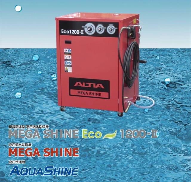 高圧温水洗浄機 アルティア メガシャイン Eco 1200-2 DX仕様 数量限定 全国送料無料!