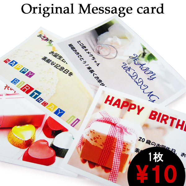 商品と一緒にご購入下さい 新作通販 カードのみの販売はしておりません グリーティング バースデー ウエディング 一部予約 ありがとう おめでとう メッセージカード オリジナル ギフト クリックポストOK お祝い ネコポスOK GPORT