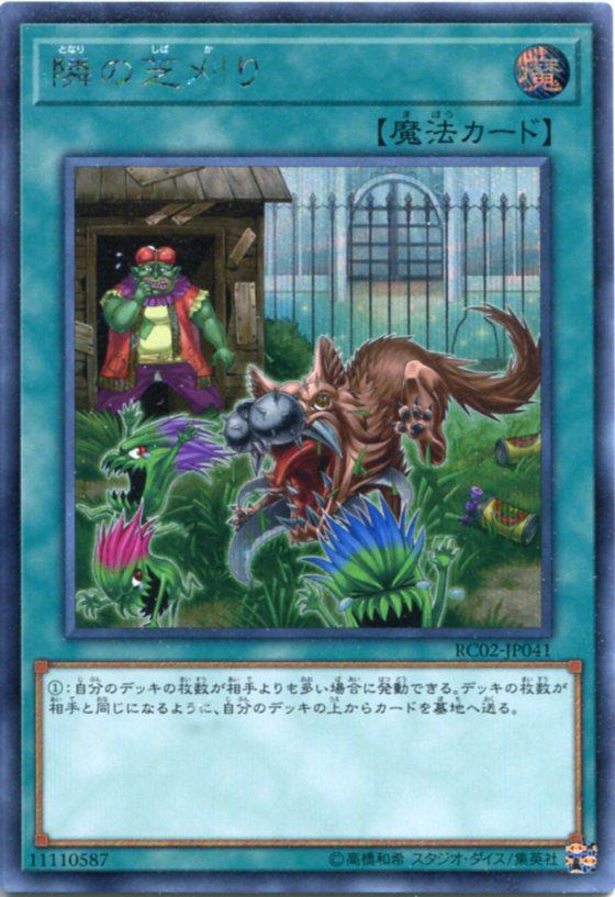 遊戯王OCG 再入荷 予約販売 隣の芝刈り シークレットレア RC02-JP041 遊戯王カード 通常魔法 ショッピング スレあり