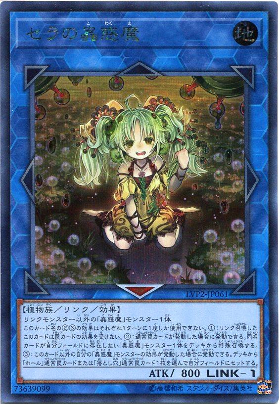 遊戯王 セラの蟲惑魔 シークレットレア  LVP2-JP061 地属性 LINK-1