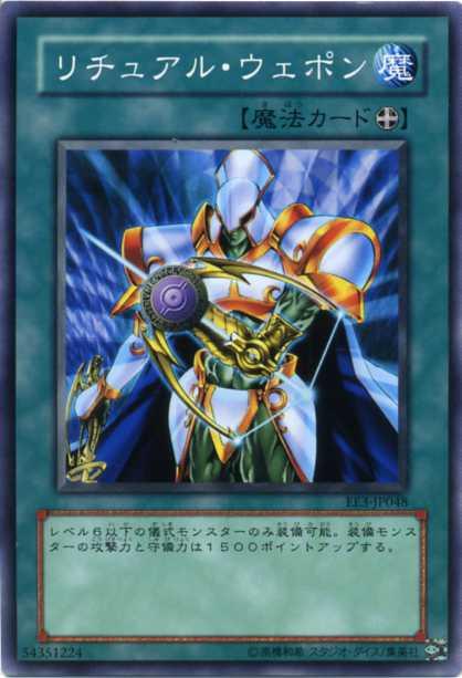 【楽天市場】リチュアル・ウェポン ノーマル EE3-JP048 装備魔法 ...