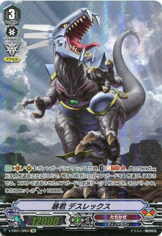 業界No.1 The Destructive Roar 暴君 SALE デスレックス V-EB01 たちかぜ ヴァンガード OR01 OR カードファイト