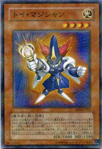 遊戯王カード トイ マジシャン SD16-JPSE1 入荷予定 再入荷/予約販売! ノーマルパラレル