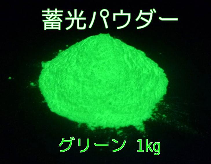 高輝度タイプ 蓄光パウダー グリーン 1000g 蓄光顔料 粉末タイプ 夜光 / 長残光 / 緑 発光 1kg