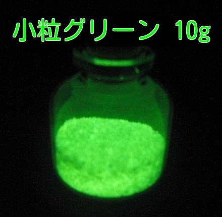 暗所で発光する高輝度蓄光小粒子顔料 【お試しサイズ】 高輝度 蓄光顔料 小粒タイプ Sサイズ グリーン 発光 10g 粒子サイズ:200~400ミクロン / 長残光 / 緑 / 夜光