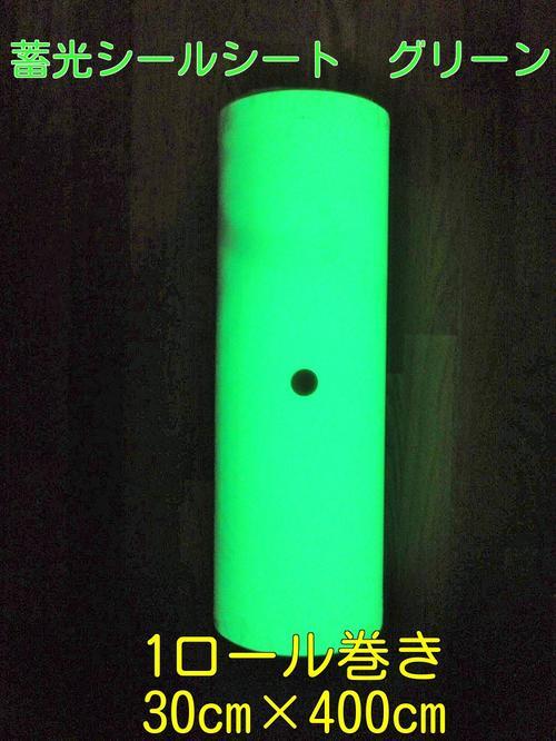 蓄光シート 業務用サイズ 光るカッティングシート 即納最大半額 グリーン 糊付シール 即日出荷 高輝度 1巻 1ロール 長残光 蓄光シールシート 30cm×400cm