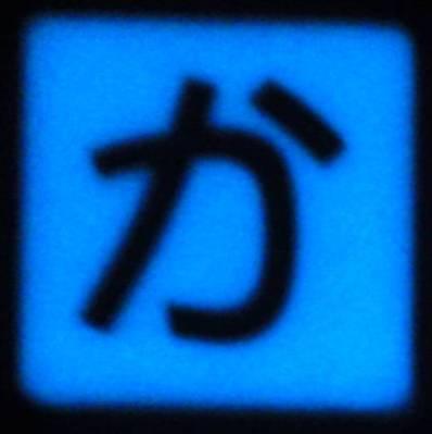 【アウトレット】 【特価 セール品】蓄光!ひらがなタイル「か」