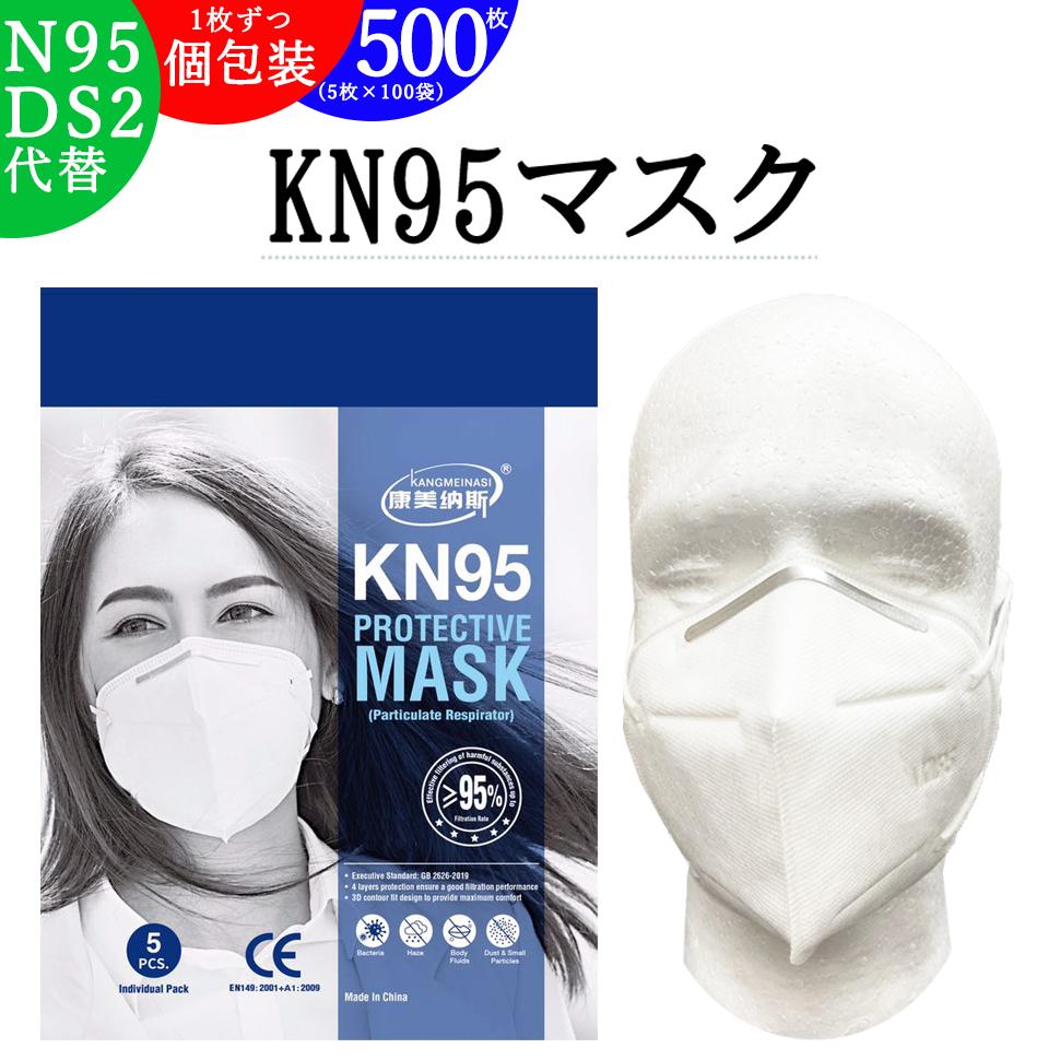 医療 従事者も使う 高性能 立体 3D マスク プレミアム品質 爆売りセール開催中 N95 DS2 同等 KN95 個包装 強力 マスクバンド 500枚 防塵 プレゼント中 A 5枚 医療用 ×100袋 としても使われる フィルター 捧呈 5層