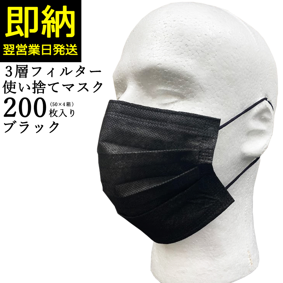 【翌営業日出荷】不織布マスク ブラック 黒マスク 200枚(50枚 ×4箱) 【即納】50枚1袋入り【送料無料】