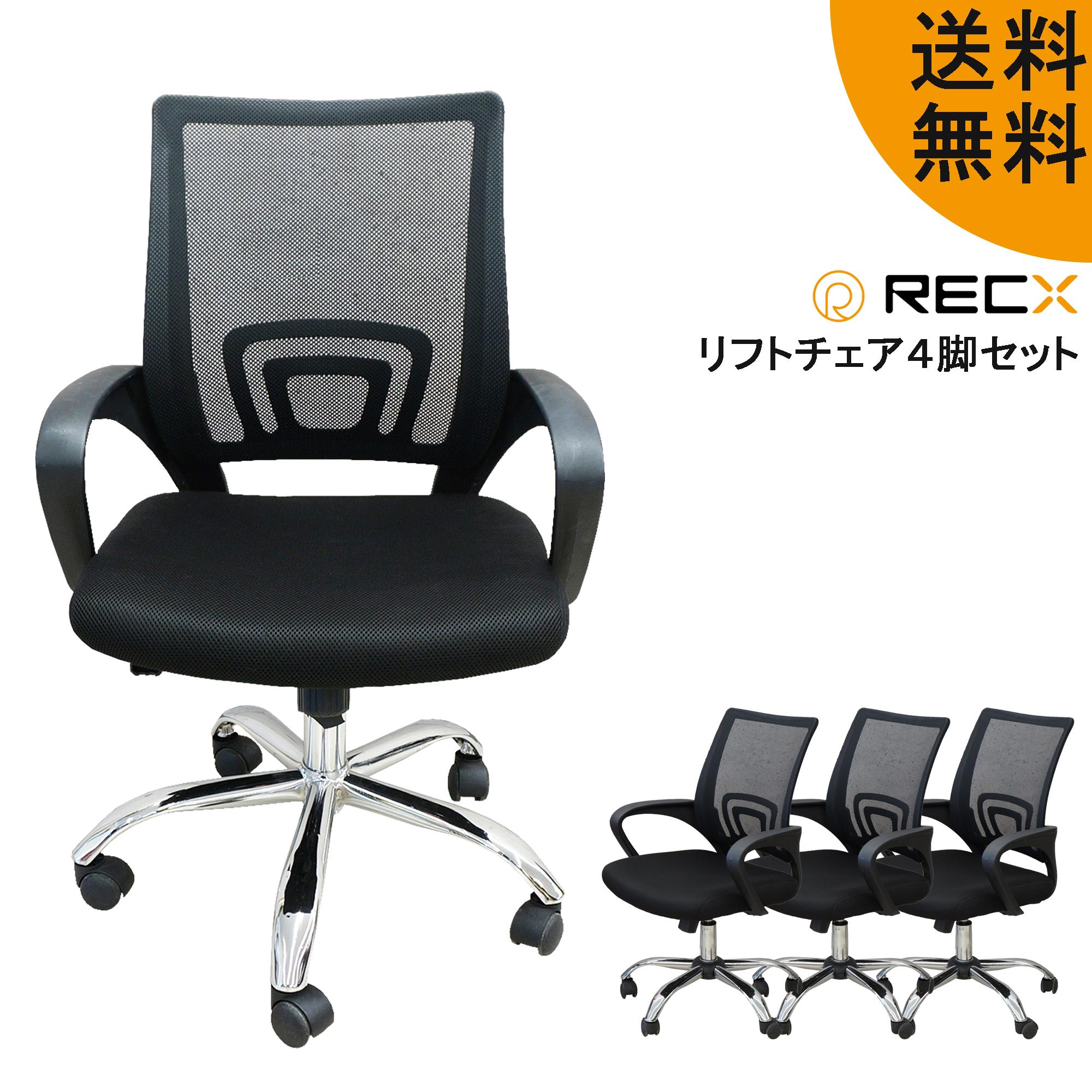 デスク やテーブルタイプの 麻雀卓 と一緒に使用もできる オフィスチェア です リフトチェア 4脚 セット 【 送料無料 】デスク オフィスチェア 麻雀 椅子 【 在庫あり 】
