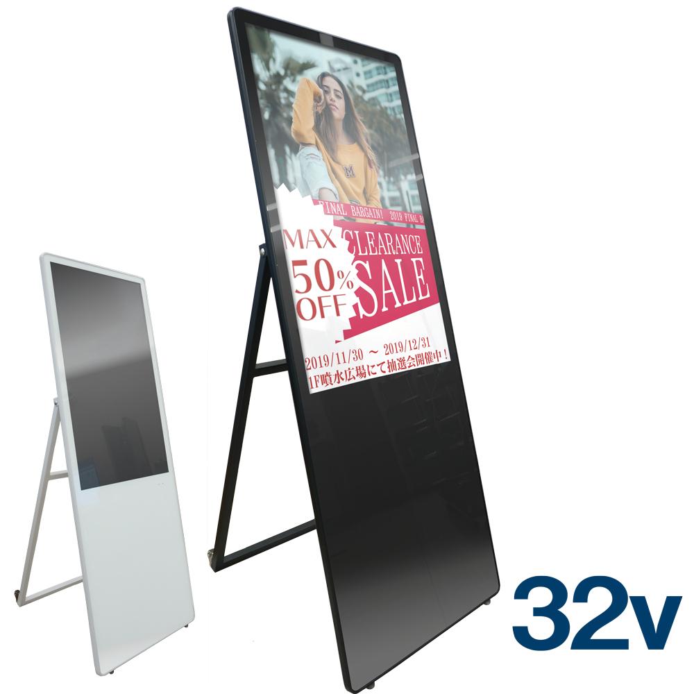 32インチ デジタルサイネージ 屋内用 スタンド一体型 スタンドアローンモデル