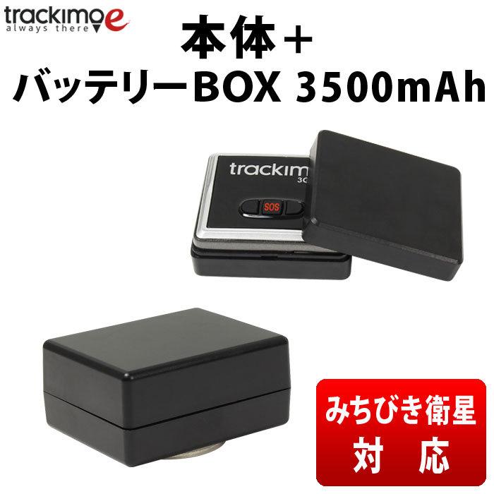 Trackimo e(トラッキモe)GPS発信機 バッテリーセット 無音 10秒検索 みちびき衛星 小型 リアルタイム 購入 追跡 見守り 子供 老人 徘徊 浮気調査 位置検索 自動追跡 車 磁石付 探偵