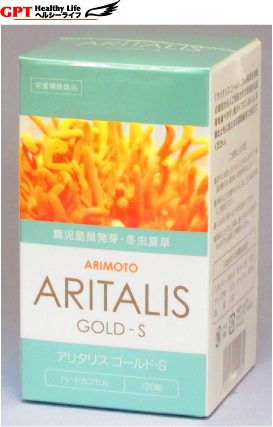 日本産冬虫夏草・アリタリスゴールド-S(120錠)・鹿児島県産(ARITALIS GOLD-S)お買い得・日本製 Made In JAPAN