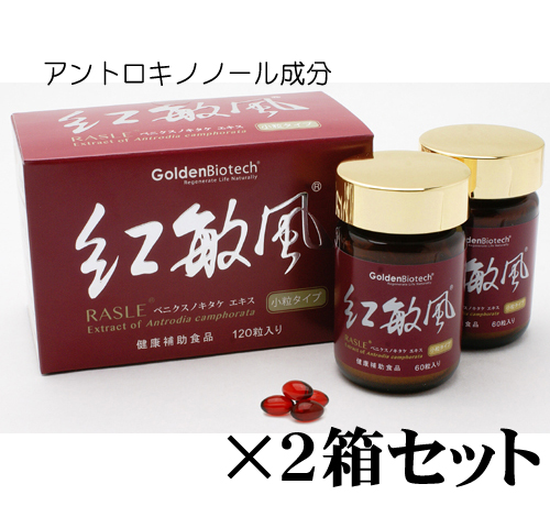 2個セット・最高濃度含有アントロキノノール・リピーター用特典!RASLE・紅敏風・120粒(日本向け正規輸入品)Extract of Antrodia Camphoreta