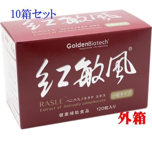 10個セット・最高濃度含有アントロキノノール・リピーター用特典!RASLE・紅敏風・120粒(日本向け正規輸入品)Extract of Antrodia Camphoreta