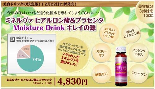 Ships within 3 business days! Minerva hyaluronic acid & placenta & collagen drink 50ml×50 this set, Japan Japan