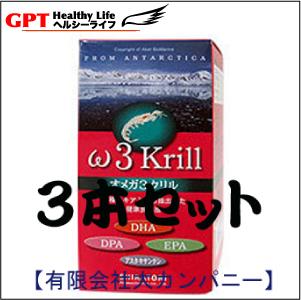 お得な!オメガ3クリル×3本セット送料無料・オキアミ由来サプリメント・オメガ3系脂肪酸食用油(多価不飽和脂肪酸)