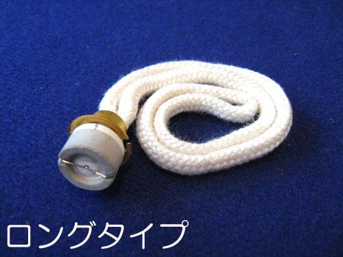 ミニランプ用 アウトレット☆送料無料 国内送料無料 セラミックバーナー ゴールド ロングロープ
