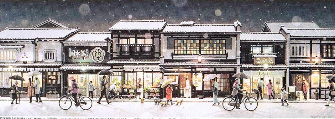 """笹倉鉄平 「雪の町家通り」-""""Machiya""""Street- 2007年 シルクスクリーン 額付版画作品"""