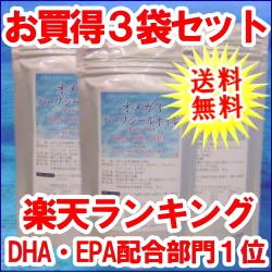 オメガ3 ハープシールオイル(アザラシ油)送料無料 【お得な3袋セット】 オメガ3ハープシールオイル メニーミックス【ランキング】DHA・EPA配合部門1位獲得!【オメガ3 EPA】DHA EPA DPA 無添加 サプリメント サプリ アザラシオイル 食用