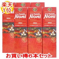 ミラクルノニ900ml×6本 ノニの味が苦手な人に!タヒチ産有機ノニにフルーツを加えたノニジュース!!ミラクル ノニ【送料無料】【ラッキーシール対応】