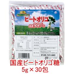 ビオネビートオリゴ30P 分包 純度99.5% ビートオリゴ糖北海道産さとう大根使用 天然 ビオネ ビートオリゴ5g×30包 割引 顆粒タイプ ビートオリゴ糖 100% ラフィノース 北海道産 顆粒 粉末 無添加 割り引き オリゴ糖 てんさい 日本製