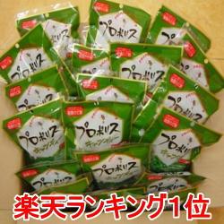 森川健康堂 プロポリスキャンディー100gお買い得20袋セット!!【送料無料】プロポリスキャンディ【ラッキーシール対応】