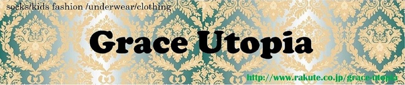 Grace Utopia:ヘルスケア商品を取り扱っています