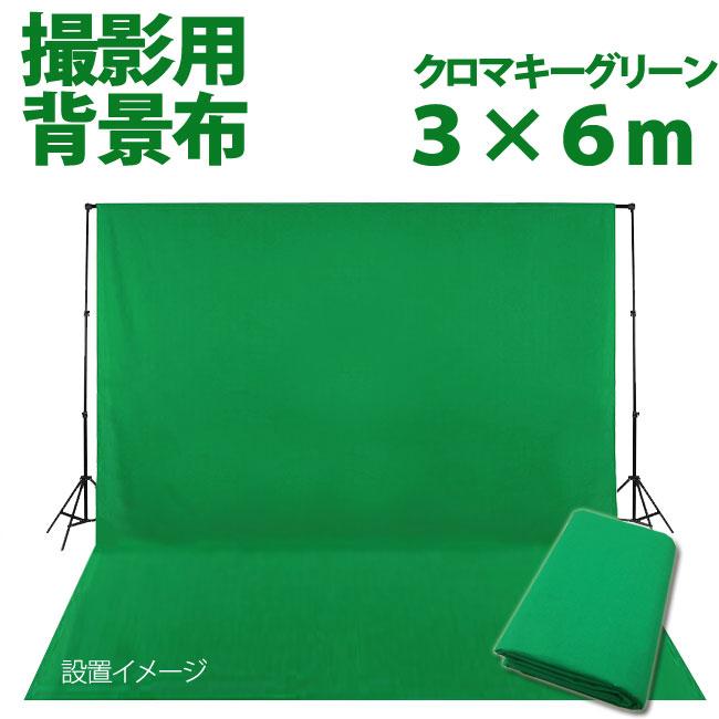 撮影用 背景布 布バック 3m×6m グリーン 特大 高品質布バック スタジオ大型全身撮影用 撮影 背景 cg バックスクリーン《グリーン・緑・クロマキーグリーン》