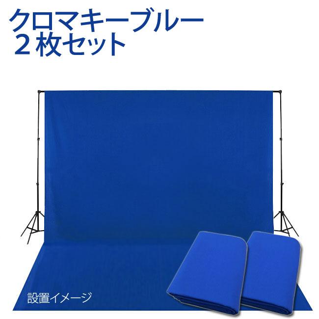 クロマキーブルー 背景布 3x6m 2枚セット撮影用背景布 3m×6m 特大 高品質布バック 背景 cg スタジオ大型全身撮影用 《ブルー・青・クロマキーブルー》