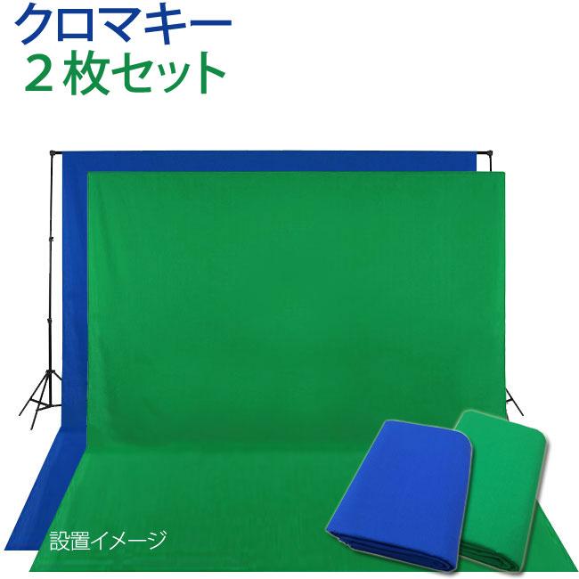 クロマキー用背景布 3x6m 2枚セット撮影用背景布 3m×6m 特大 高品質布バック 背景 cg スタジオ大型全身撮影用 《ブルー・グリーン》