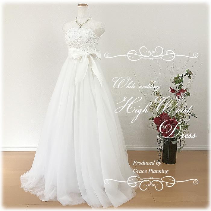 【期間限定割引】ウェディングドレス ハイウエストライン エンパイアよりもちょっと下の切り替えでスタイル良く 二次会 花嫁ドレス 海外挙式にオススメ gcd13025[5号7号9号11号13号]
