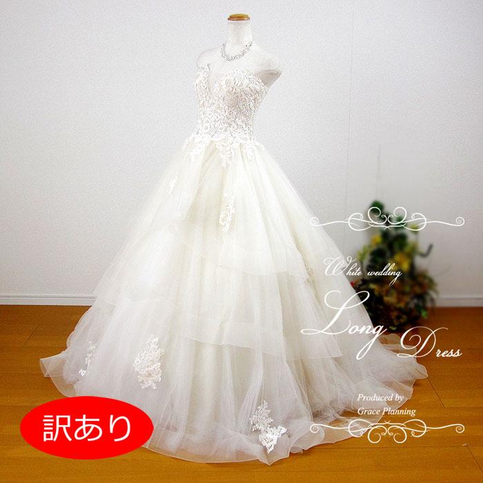 7号 レース 二次会 ウエディングドレス 【訳あり】ウェディングドレス WeddingDress gcd_7025 花嫁ドレス ベージュ ロングトレーン 花嫁