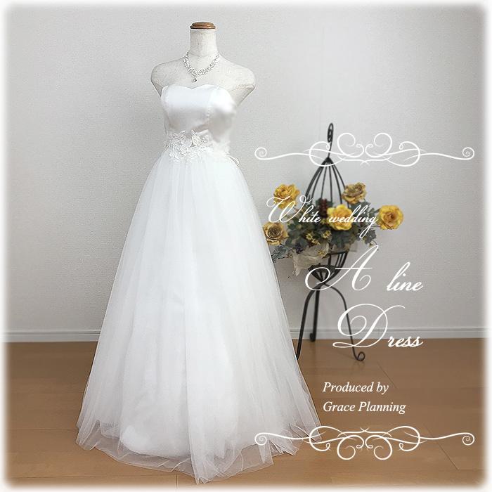 ウェディングドレス 二次会 白 上質キレイなハートカットロングドレス ウエディングドレス 花嫁ドレス WeddingDress 5号7号9号11号 gcd_8835 人気です