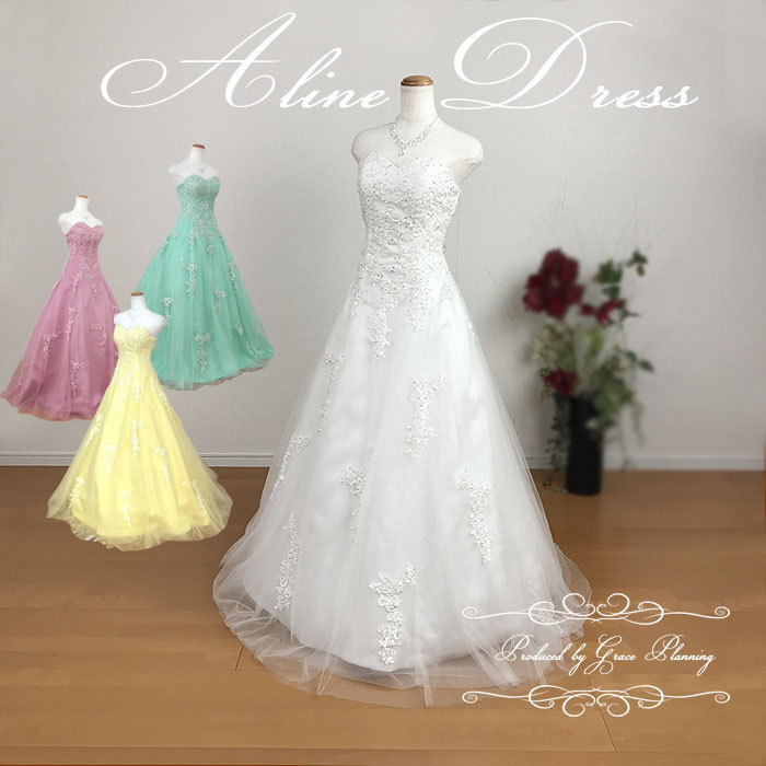 【4カラーになりました】ウェディングドレス カラードレス Aラインドレス  7号9号11号 披露宴や二次会 花嫁ドレス 海外挙式にお勧めします gcd8869